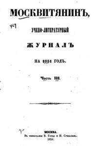 Москвитят